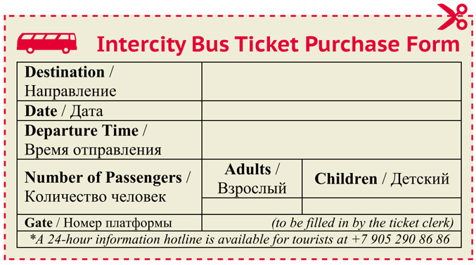 International And Intercity Bus